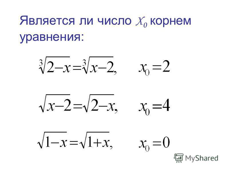 Является ли число Х 0 корнем уравнения: