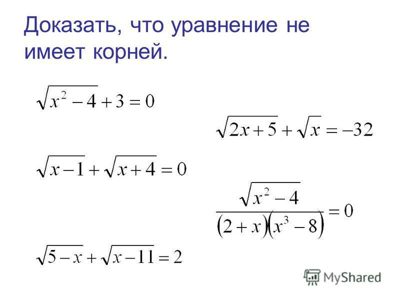 Доказать, что уравнение не имеет корней.