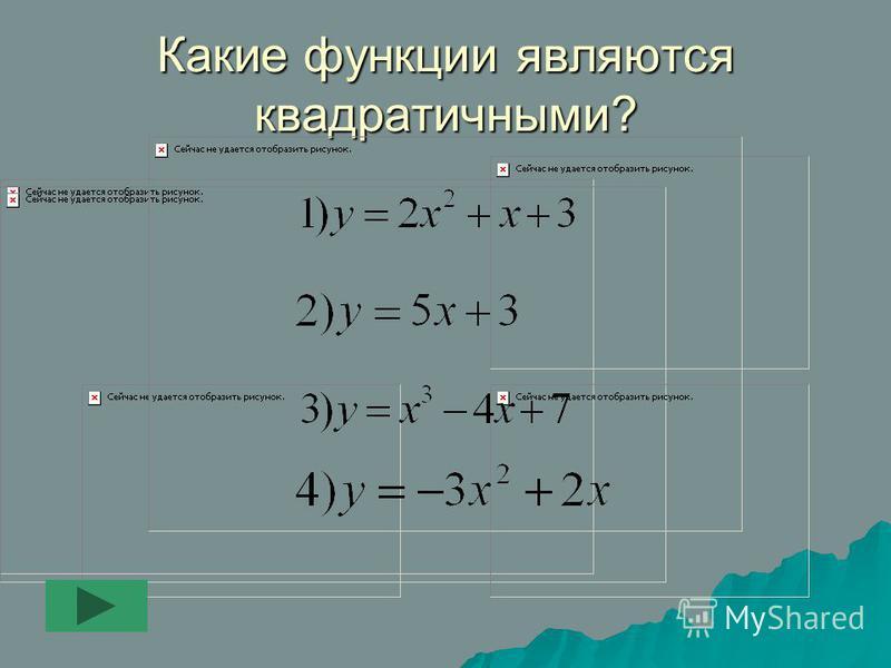 Какие функции являются квадратичными?