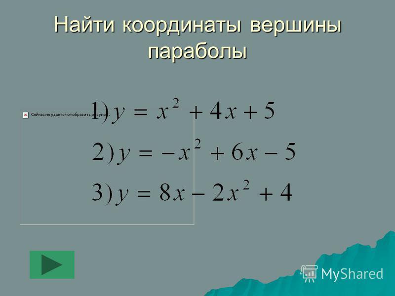 Найти координаты вершины параболы