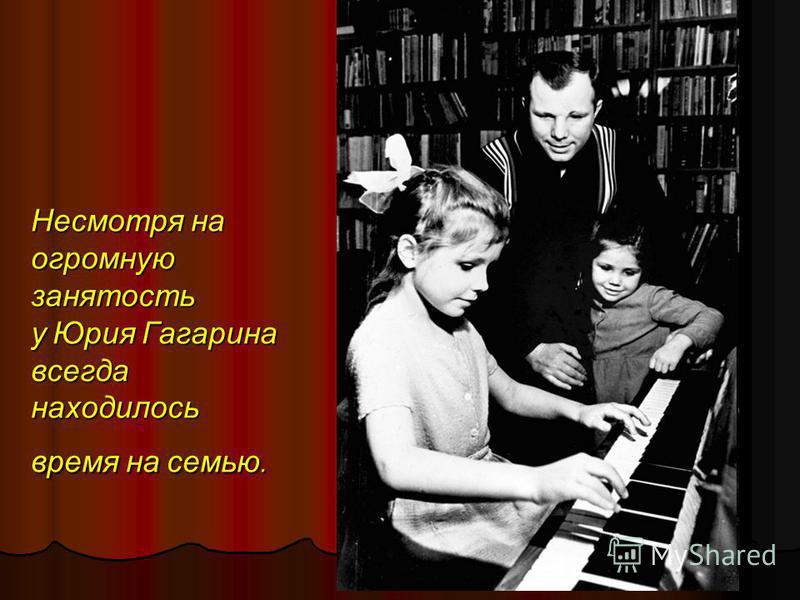 Несмотря на огромную занятость у Юрия Гагарина всегда находилось время на семью.