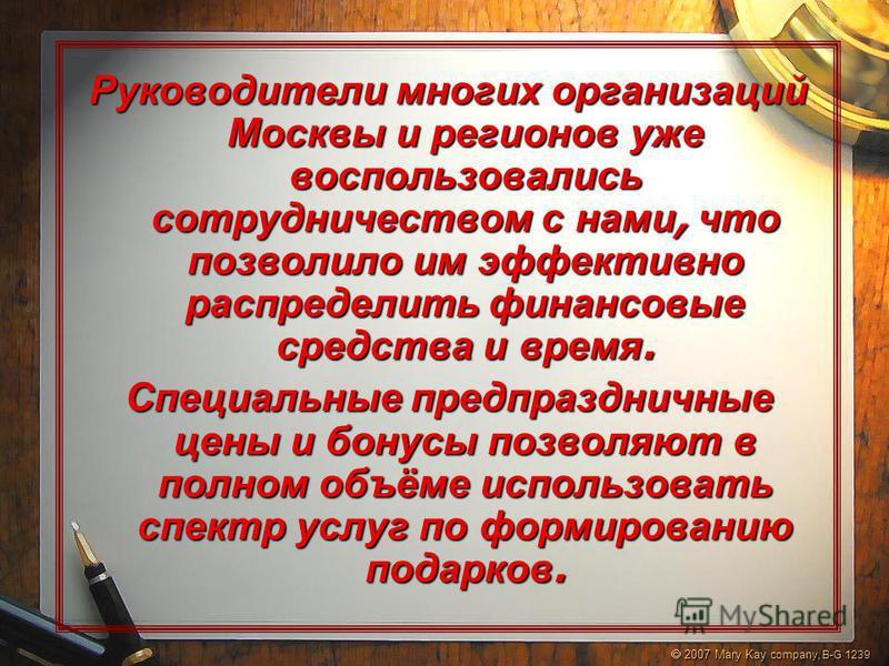 Руководители многих организаций Москвы и регионов уже воспользовались сотрудничеством с нами, что позволило им эффективно распределить финансовые средства и время. Специальные предпраздничные цены и бонусы позволяют в полном объёме использовать спект