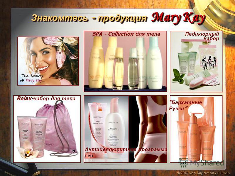Знакомтесь - продукция Mary Kay 2007 Mary Kay company, B-G 1239 2007 Mary Kay company, B-G 1239 SPA - Collection для тела Педикюрный набор Бархатные Ручки Антицеллюлитная программа Relax- набор для тела