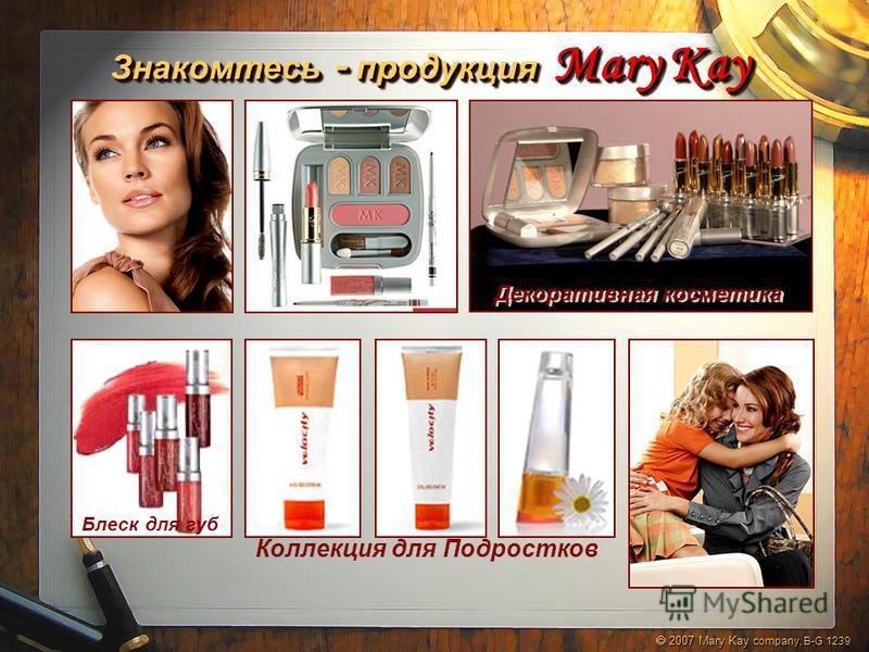2007 Mary Kay company, B-G 1239 2007 Mary Kay company, B-G 1239 Знакомтесь - продукция Mary Kay Блеск для губ Коллекция для Подростков Декоративная косметика