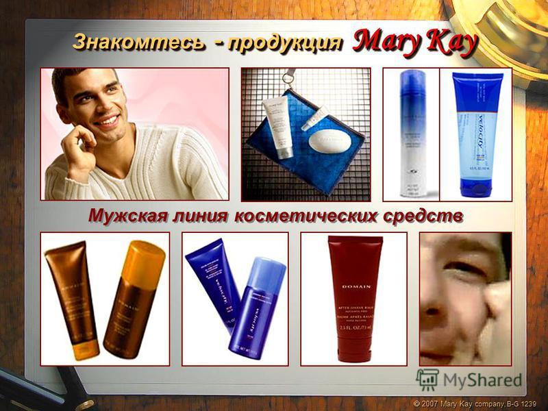 Знакомтесь - продукция Mary Kay Знакомтесь - продукция Mary Kay 2007 Mary Kay company, B-G 1239 2007 Mary Kay company, B-G 1239 Мужская линия косметических средств