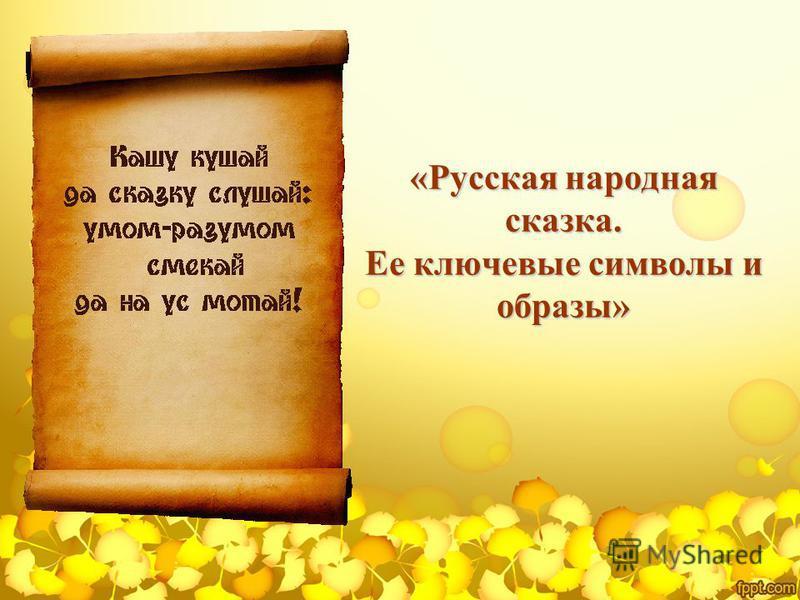 «Русская народная сказка. Ее ключевые символы и образы»