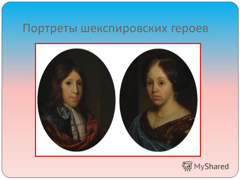 Портреты шекспировских героев