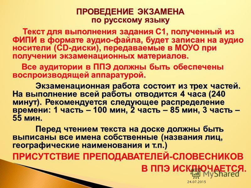ПРОВЕДЕНИЕ ЭКЗАМЕНА по русскому языку Текст для выполнения задания С1, полученный из ФИПИ в формате аудио-файла, будет записан на аудио носители (CD-диски), передаваемые в МОУО при получении экзаменационных материалов. Текст для выполнения задания С1