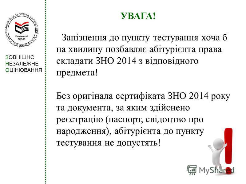 Запізнення до пункту тестування хоча б на хвилину позбавляє абітурієнта права складати ЗНО 2014 з відповідного предмета! Без оригінала сертифіката ЗНО 2014 року та документа, за яким здійснено реєстрацію (паспорт, свідоцтво про народження), абітурієн
