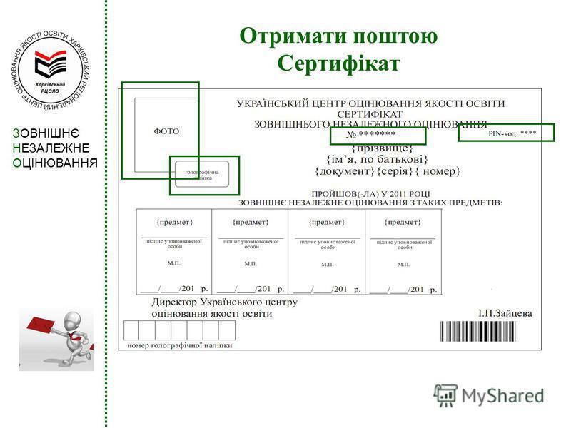 Отримати поштою Сертифікат ЗОВНІШНЄ НЕЗАЛЕЖНЕ ОЦІНЮВАННЯ