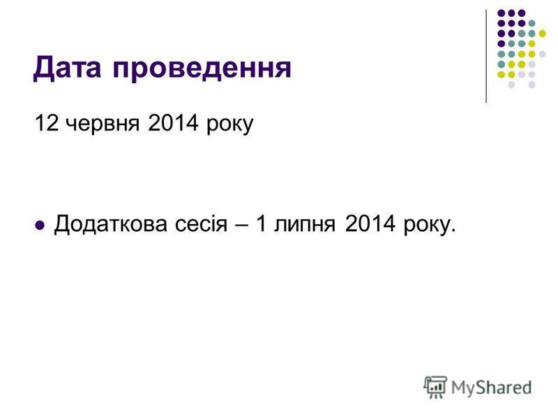 Дата проведення 12 червня 2014 року Додаткова сесія – 1 липня 2014 року.
