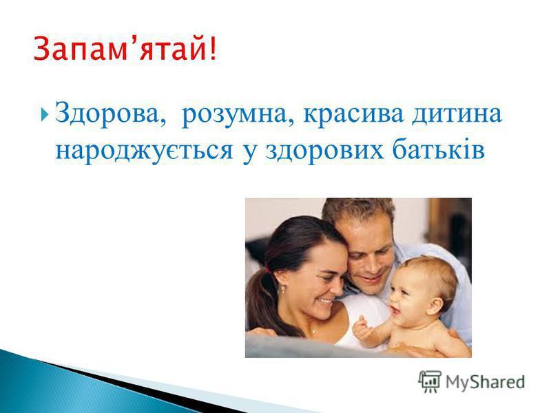 Здорова, розумна, красива дитина народжується у здорових батьків