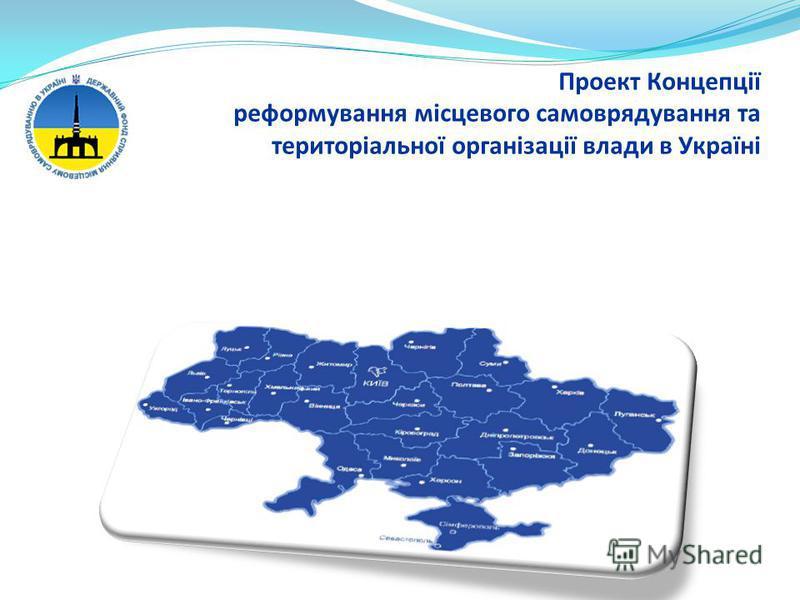 Проект Концепції реформування місцевого самоврядування та територіальної організації влади в Україні