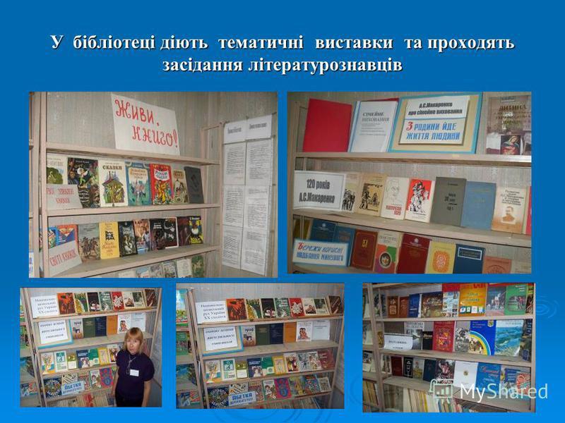 У бібліотеці діють тематичні виставки та проходять засідання літературознавців