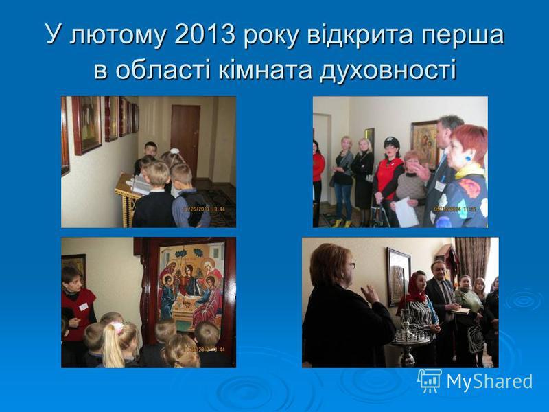 У лютому 2013 року відкрита перша в області кімната духовності