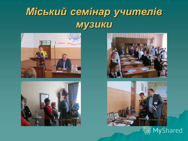 Міський семінар учителів музики