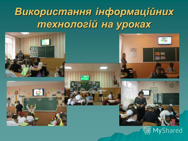 Використання інформаційних технологій на уроках