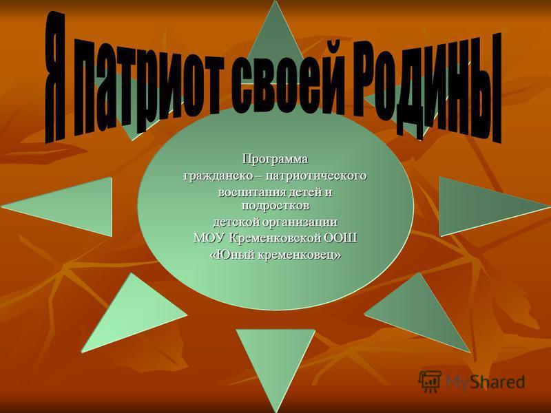 Программа гражданско – патриотического воспитания детей и подростков детской организации МОУ Кременковской ООШ «Юный кременковец»