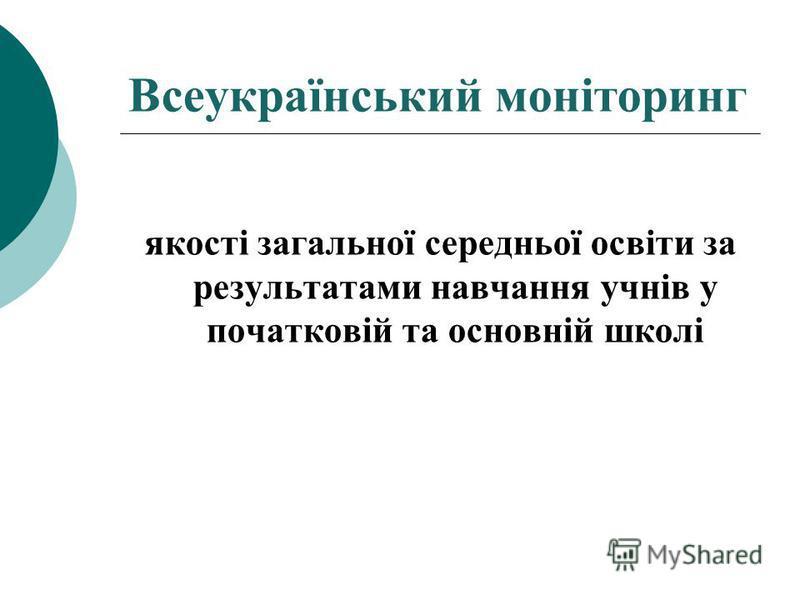 Всеукраїнський моніторинг якості загальної середньої освіти за результатами навчання учнів у початковій та основній школі