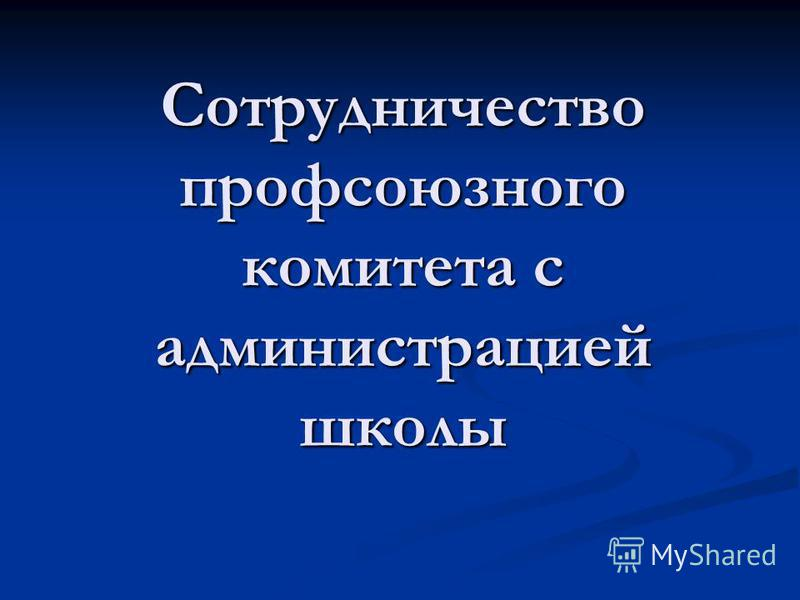 Сотрудничество профсоюзного комитета с администрацией школы