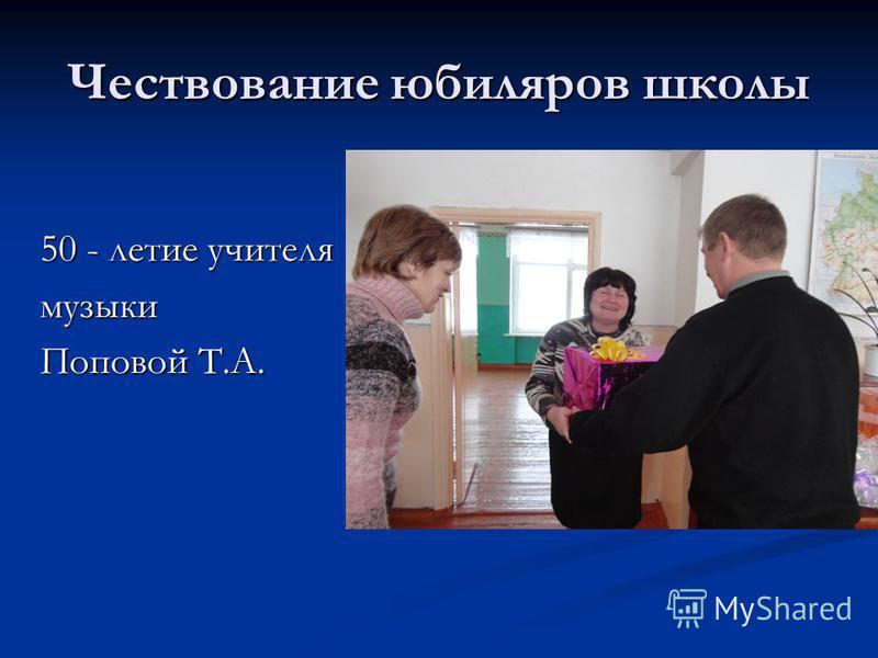 Чествование юбиляров школы 50 - летие учителя музыки Поповой Т.А.