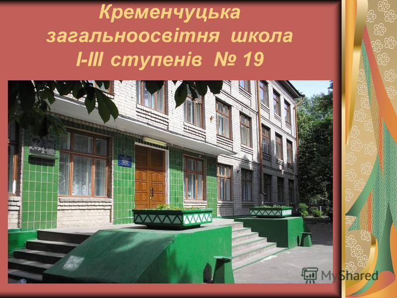 Кременчуцька загальноосвітня школа І-ІІІ ступенів 19