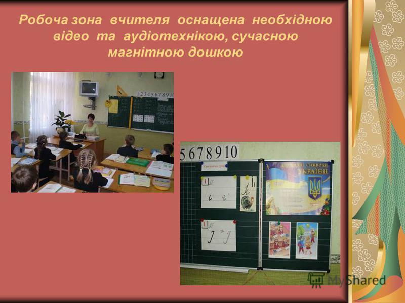 Робоча зона вчителя оснащена необхідною відео та аудіотехнікою, сучасною магнітною дошкою