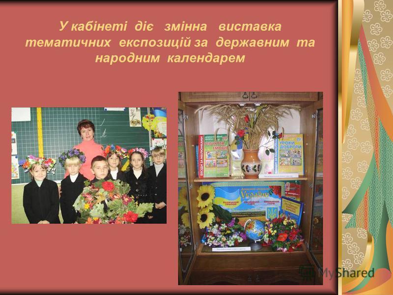 У кабінеті діє змінна виставка тематичних експозицій за державним та народним календарем