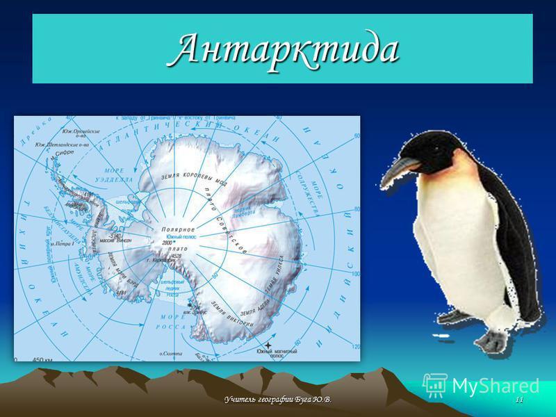 Антарктида Учитель географии Буга Ю.В.11