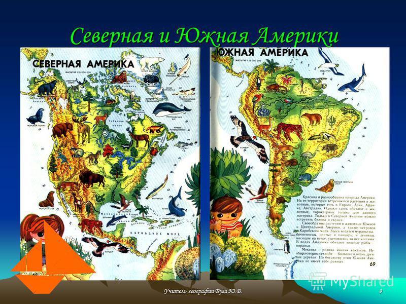 Учитель географии Буга Ю.В.9 Северная и Южная Америки