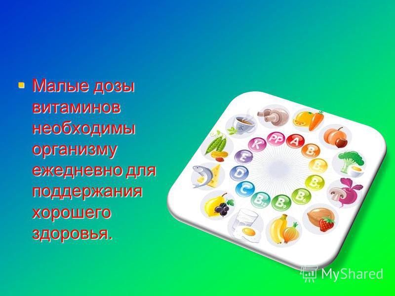 Малые дозы витаминов необходимы организму ежедневно для поддержания хорошего здоровья. Малые дозы витаминов необходимы организму ежедневно для поддержания хорошего здоровья.