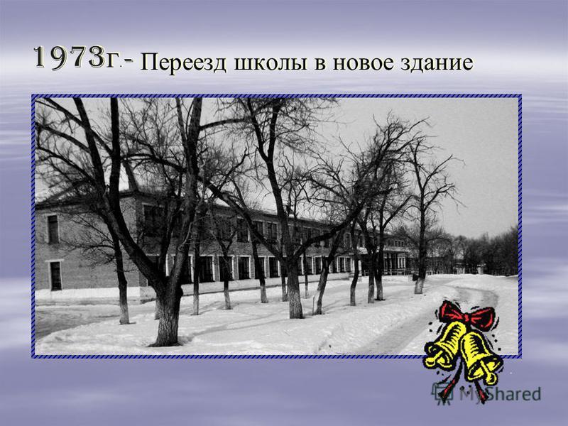 - Переезд школы в новое здание - П ереезд школы в новое здание 1973 г. 1973 г.