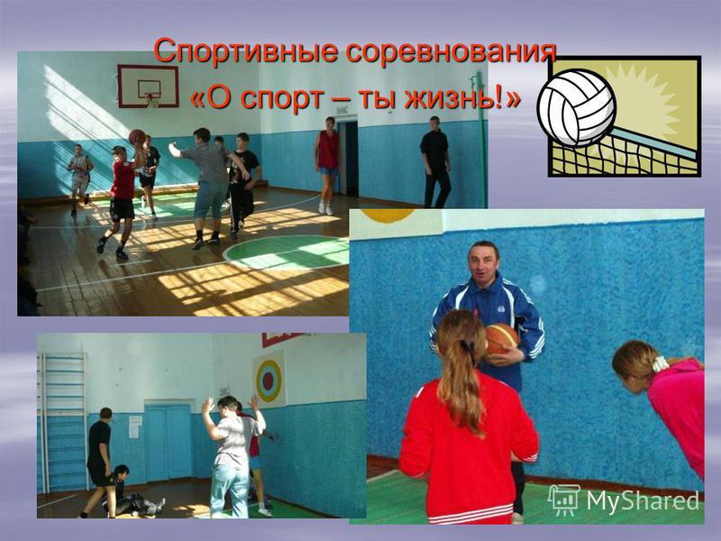 Спортивные соревнования «О спорт – ты жизнь!»