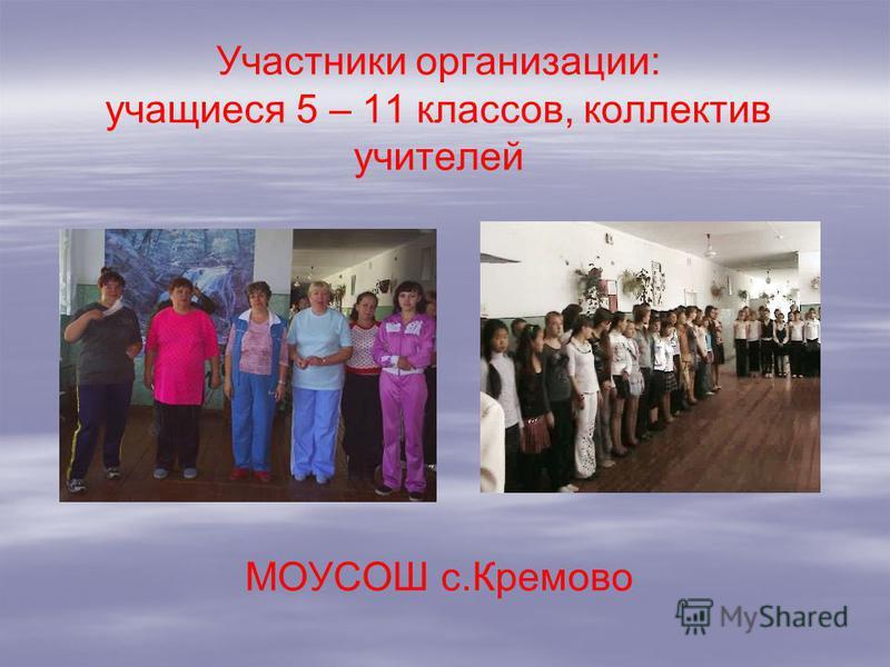 Участники организации: учащиеся 5 – 11 классов, коллектив учителей МОУСОШ с.Кремово