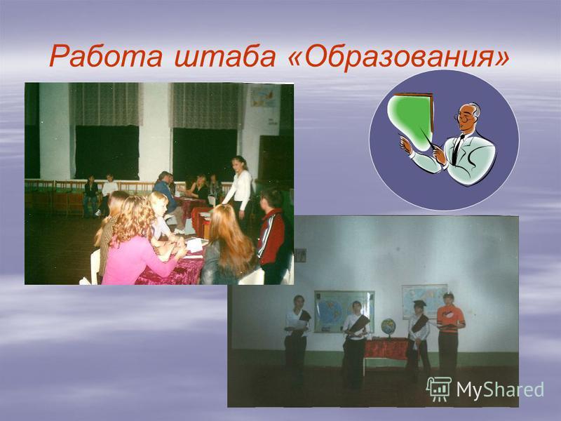 Работа штаба «Образования»