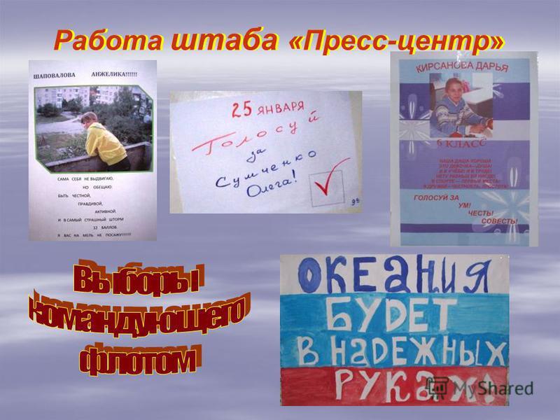 Работа штаба «Пресс-центр»