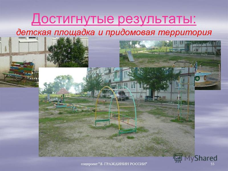 Достигнутые результаты: детская площадка и придомовая территория 55
