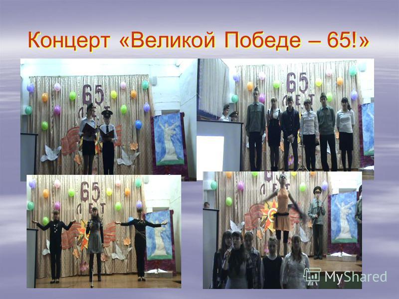Концерт «Великой Победе – 65!»