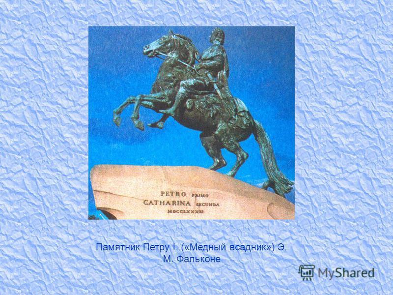 Памятник Петру I. («Медный всадник») Э. М. Фальконе