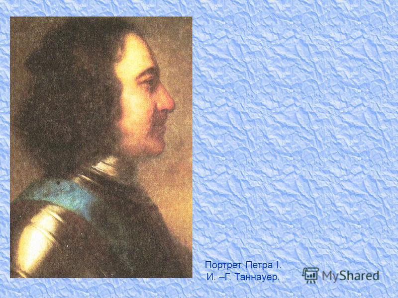 Портрет Петра I. И. –Г. Таннауер.