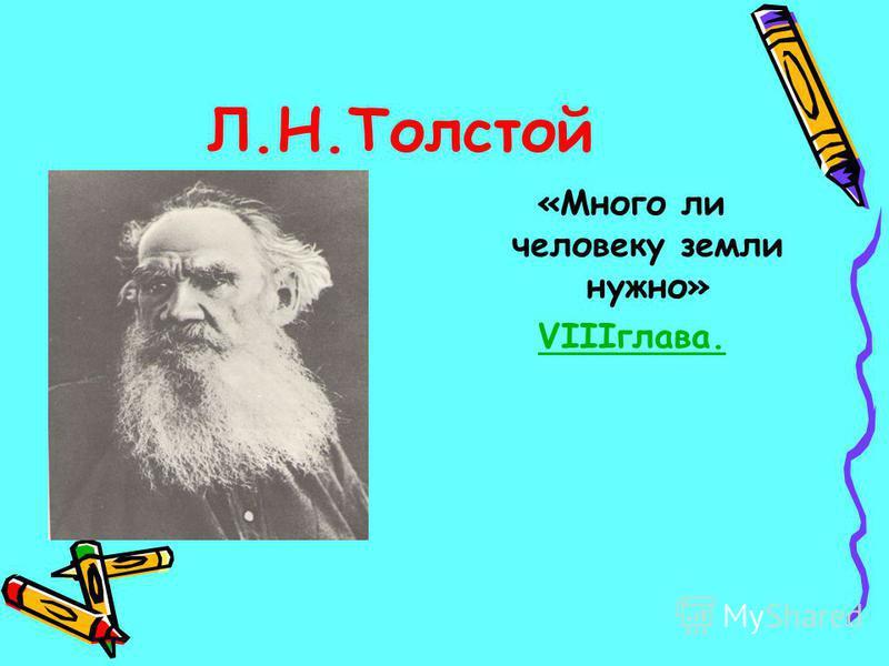 Л.Н.Толстой «Много ли человеку земли нужно» VΙΙΙглава.
