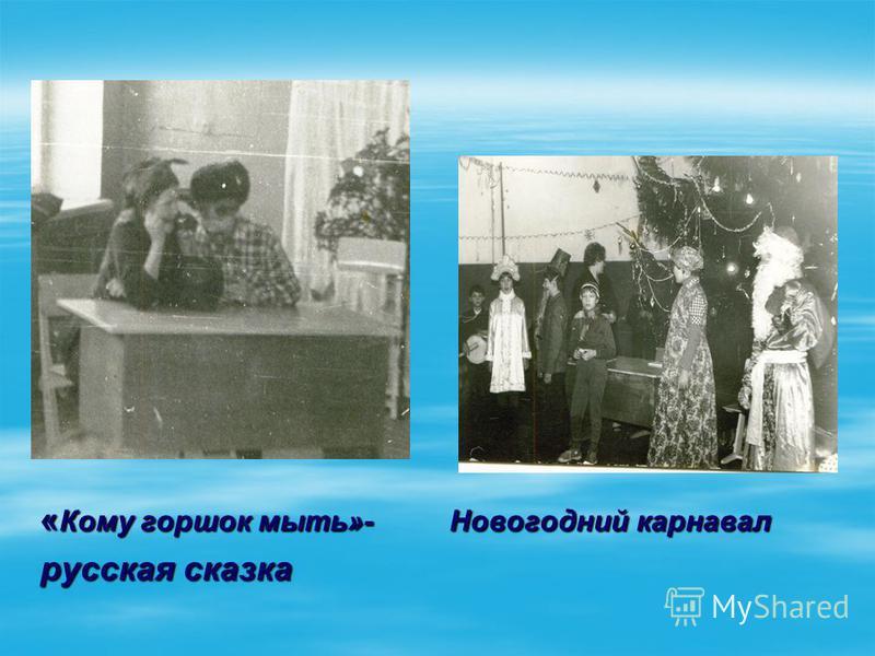 « Кому горшок мыть»- Новогодний карнавал русская сказка