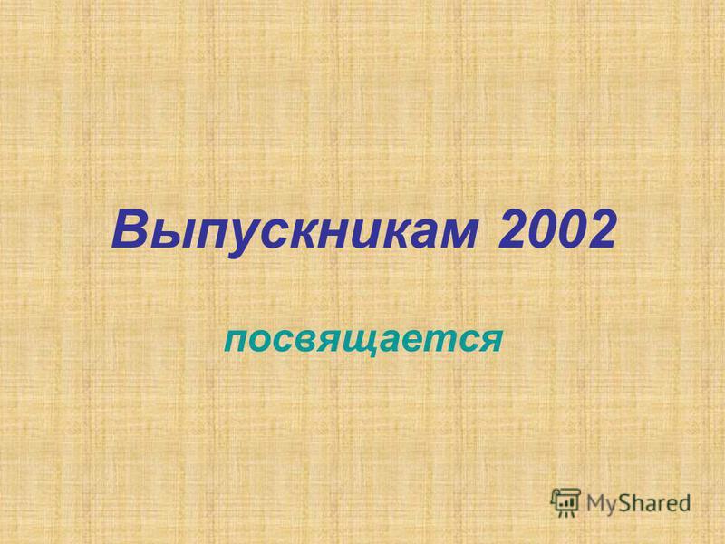 Выпускникам 2002 посвящается