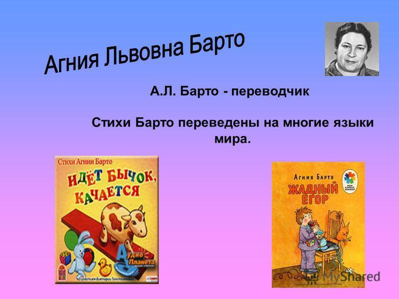 Стихи Барто переведены на многие языки мира. А.Л. Барто - переводчик