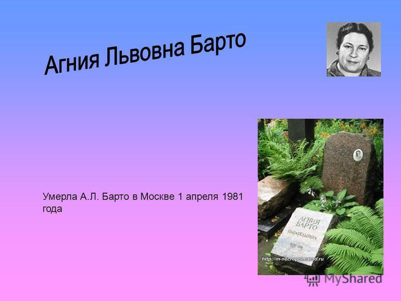 Умерла А.Л. Барто в Москве 1 апреля 1981 года