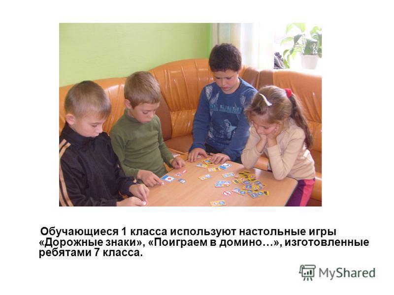 Обучающиеся 1 класса используют настольные игры «Дорожные знаки», «Поиграем в домино…», изготовленные ребятами 7 класса.