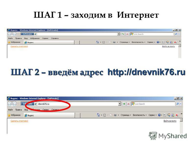 ШАГ 1 – заходим в Интернет ШАГ 2 – введём адрес http://dnevnik76.ru