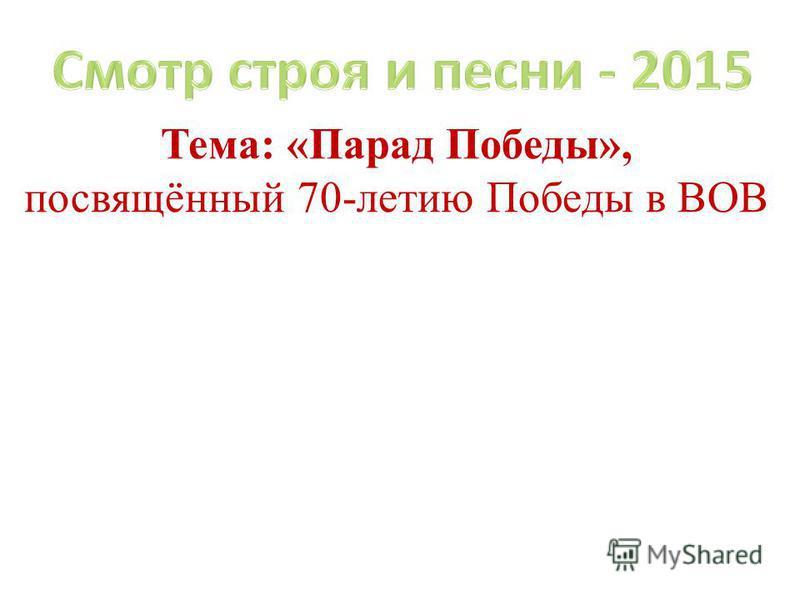 Тема: «Парад Победы», посвящённый 70-летию Победы в ВОВ