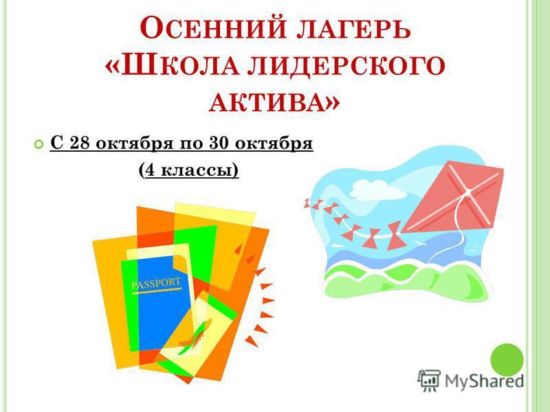 О СЕННИЙ ЛАГЕРЬ «Ш КОЛА ЛИДЕРСКОГО АКТИВА » С 28 октября по 30 октября (4 классы)