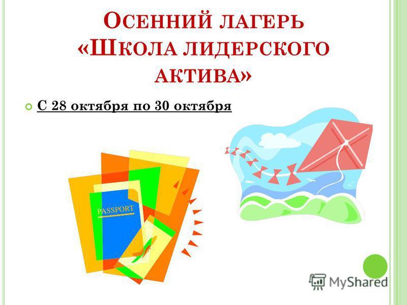 О СЕННИЙ ЛАГЕРЬ «Ш КОЛА ЛИДЕРСКОГО АКТИВА » С 28 октября по 30 октября